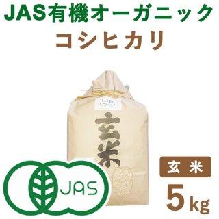 滋賀県産 JAS有機オーガニックライスコシヒカリ玄米5kg