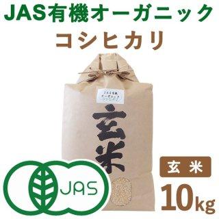 滋賀県産 JAS有機オーガニックライスコシヒカリ玄米10kg