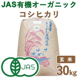 滋賀県産 JAS有機オーガニックライスコシヒカリ玄米30kg