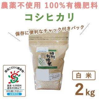 滋賀県産 無農薬100%有機肥料 コシヒカリ白米 2kg