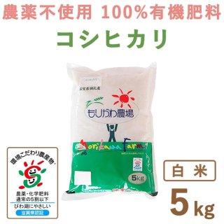 滋賀県産 無農薬100%有機肥料 コシヒカリ白米 5kg