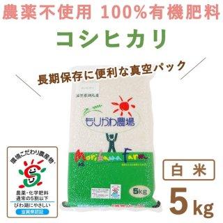 滋賀県産 無農薬100%有機肥料コシヒカリ白米真空5kg