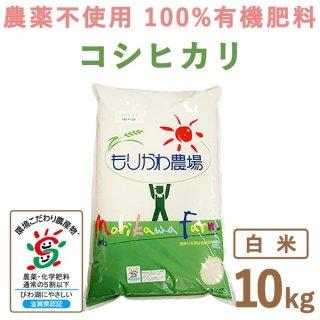 滋賀県産 無農薬100%有機肥料 コシヒカリ白米10kg