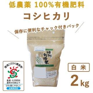 滋賀県産 低農薬100%有機肥料 コシヒカリ 白米2kg