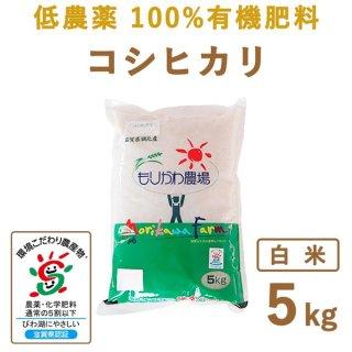 滋賀県産 低農薬100%有機肥料 コシヒカリ 白米5kg