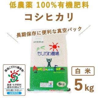 滋賀県産 低農薬100%有機肥料コシヒカリ白米真空5kg