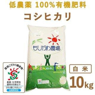 滋賀県産 低農薬100%有機肥料 コシヒカリ白米10kg