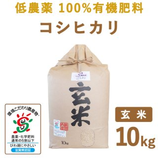 滋賀県産 低農薬100%有機肥料 コシヒカリ玄米10kg