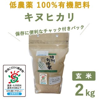 滋賀県産低農薬100%有機肥料キヌヒカリ玄米2kg