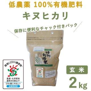 <img class='new_mark_img1' src='https://img.shop-pro.jp/img/new/icons14.gif' style='border:none;display:inline;margin:0px;padding:0px;width:auto;' />滋賀県産低農薬100%有機肥料キヌヒカリ玄米2kg