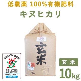 滋賀県産低農薬100%有機肥料キヌヒカリ玄米10kg