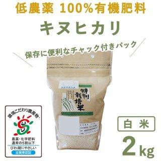滋賀県産低農薬100%有機肥料キヌヒカリ白米2kg