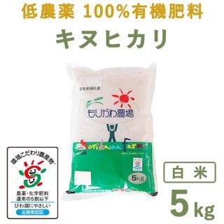 滋賀県産低農薬100%有機肥料キヌヒカリ白米5kg