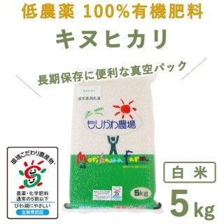 滋賀県産低農薬100%有機肥料キヌヒカリ白米真空5kg