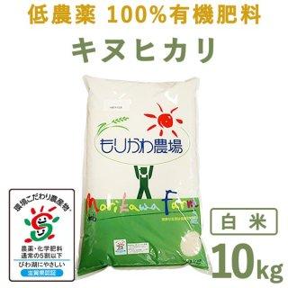 滋賀県産低農薬100%有機肥料キヌヒカリ白米10kg