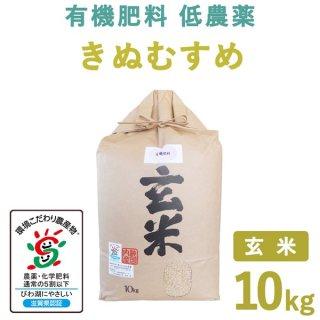 滋賀県産 きぬむすめ玄米10kg