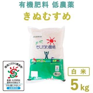 滋賀県産 きぬむすめ白米5kg