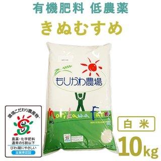 滋賀県産 きぬむすめ白米10kg