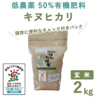 滋賀県産低農薬50%有機肥料キヌヒカリ玄米2Kg