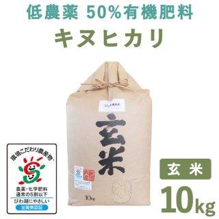 滋賀県産低農薬50%有機肥料キヌヒカリ玄米10kg
