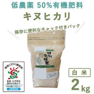 滋賀県産低農薬50%有機肥料キヌヒカリ白米2kg