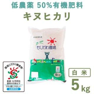 滋賀県産低農薬50%有機肥料キヌヒカリ白米5kg