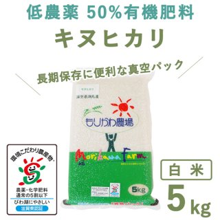 滋賀県産低農薬50%有機肥料キヌヒカリ白米真空5kg