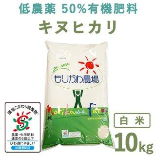 滋賀県産低農薬50%有機肥料キヌヒカリ白米10kg
