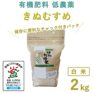 滋賀県産 きぬむすめ白米2kg