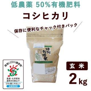 滋賀県産 低農薬50%有機肥料コシヒカリ 玄米 2kg