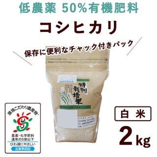 滋賀県産 低農薬50%有機肥料コシヒカリ 白米 2kg