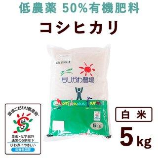 滋賀県産 低農薬50%有機肥料コシヒカリ 白米 5kg