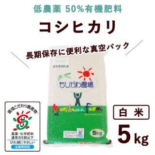 滋賀県産 低農薬50%有機肥料コシヒカリ真空白米5kg