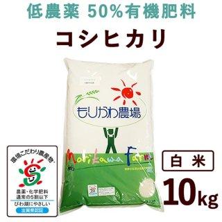 滋賀県産 低農薬50%有機肥料コシヒカリ 白米10kg