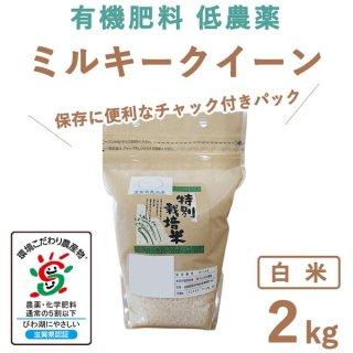 滋賀県産 ミルキークィーン 白米 2kg