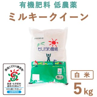 滋賀県産 ミルキークィーン 白米 5kg