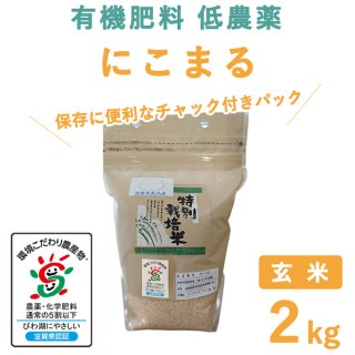 滋賀県産 にこまる 玄米 2Kg