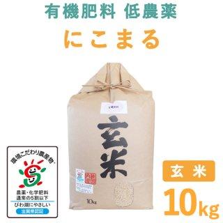 滋賀県産 にこまる 玄米 10kg