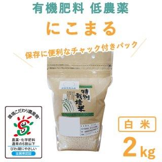 滋賀県産 にこまる 白米 2kg