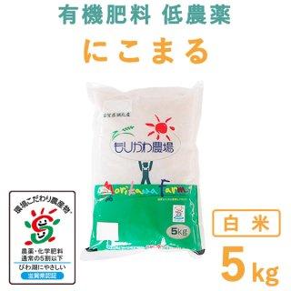 滋賀県産 にこまる 白米 5kg