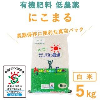 滋賀県産 にこまる 真空白米 5kg