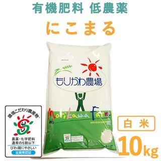 滋賀県産 にこまる 白米 10kg