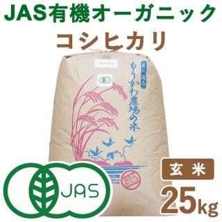 滋賀県産 JAS有機オーガニックライスコシヒカリ玄米25kg