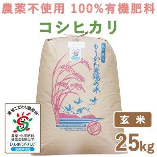 滋賀県産 無農薬100%有機肥料 コシヒカリ玄米 25kg