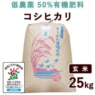 滋賀県産 低農薬50%有機肥料コシヒカリ 玄米 25kg