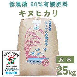 滋賀県産低農薬50%有機肥料キヌヒカリ玄米25kg