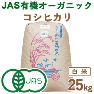 滋賀県産 JAS有機オーガニックライスコシヒカリ白米25kg