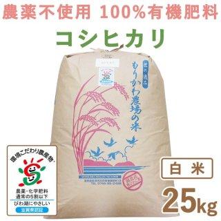 滋賀県産 無農薬100%有機肥料 コシヒカリ白米25kg
