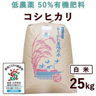 滋賀県産 低農薬50%有機肥料コシヒカリ 白米25kg