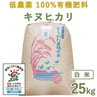 滋賀県産低農薬100%有機肥料キヌヒカリ白米25kg